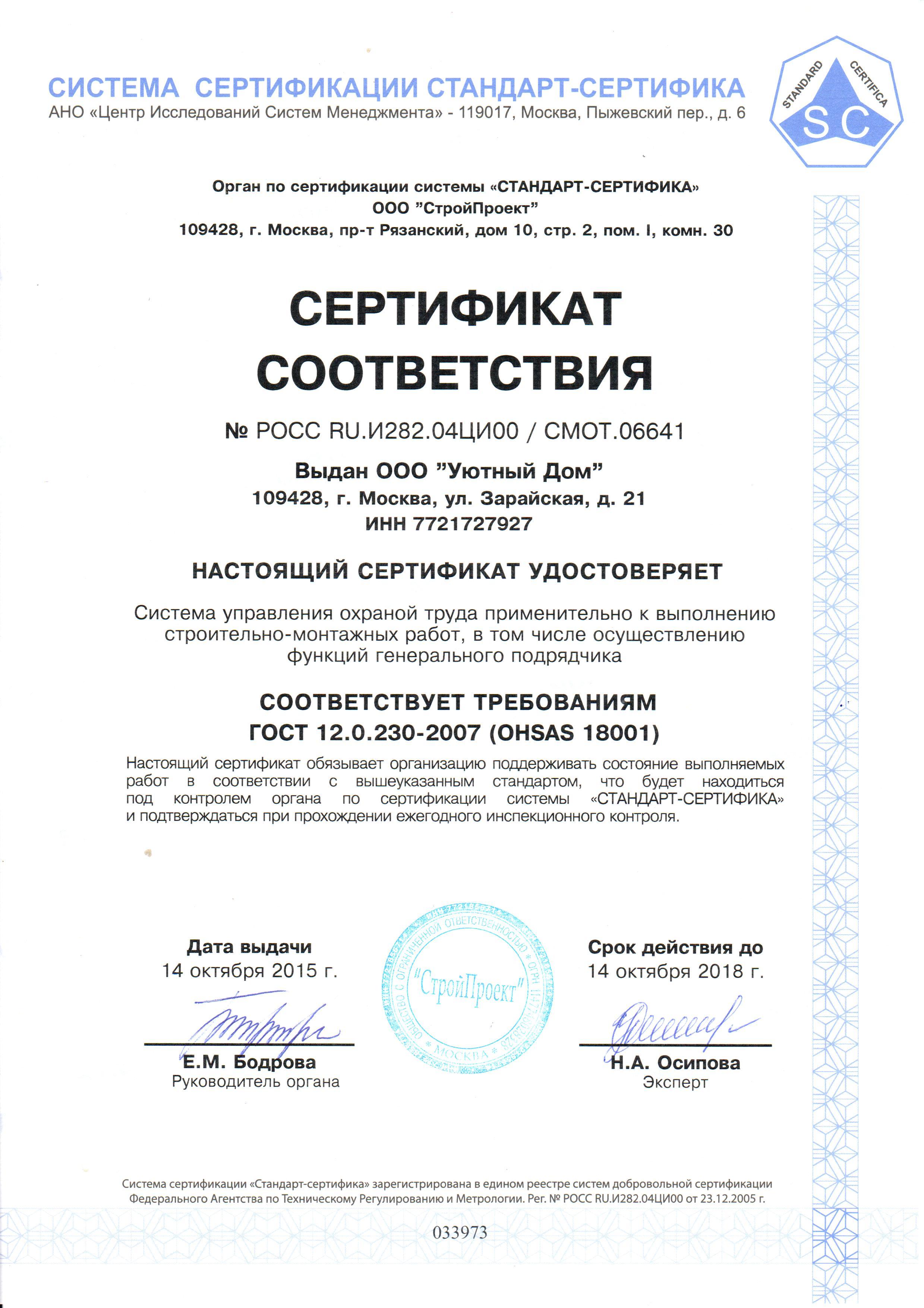 сертификат ИСО 14001 2007 в Красноярске