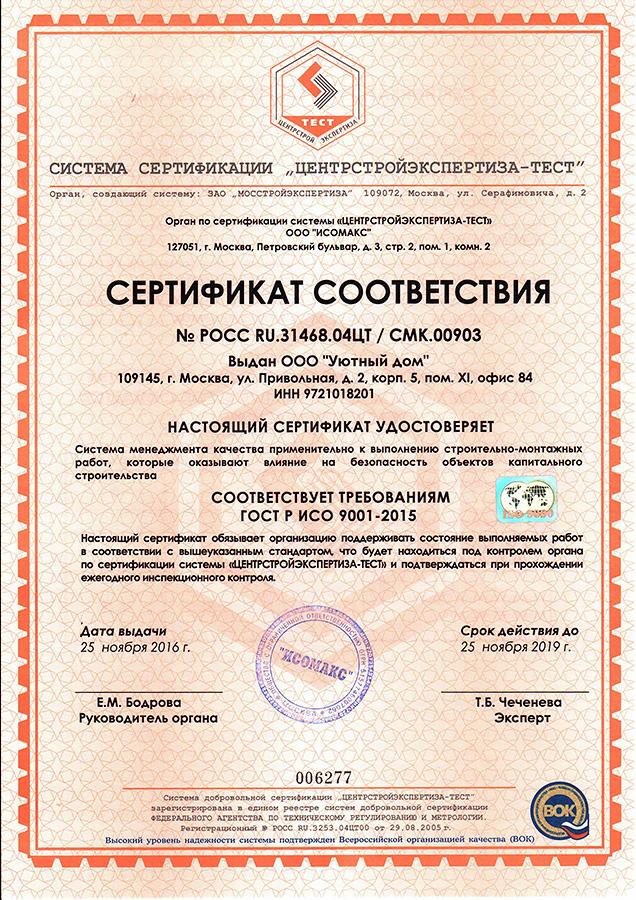 цена Гост ИСО 14001 2016 в Арзамасе
