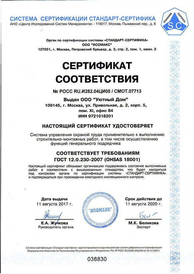 цена Гост 12.0 230 2007 2007 в Прохладном