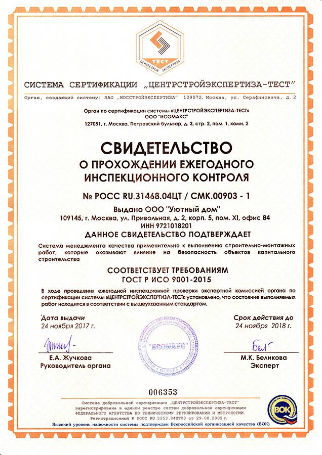 цена Гост 12.0 230 2007 2007 в Сибае